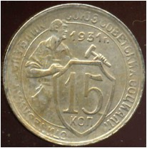 15 копеек 1931г старого образца - фото 3