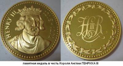 01.10.1207 (Родился ГЕНРИХ III - король Англии).JPG