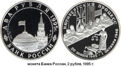 01.10.1946 (Завершение Нюрнбергского процесса).JPG