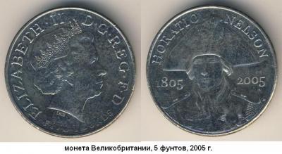 29.09.1758 (Родился Горацио НЕЛЬСОН).JPG