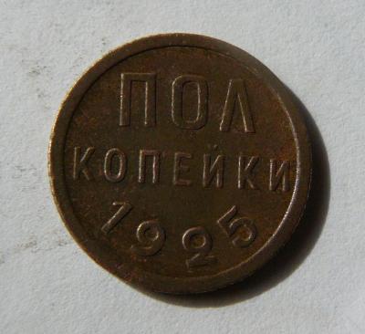пол-копейки 1925г обр..jpg