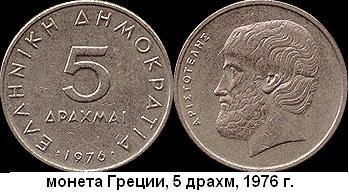 02.10.322 до н.э. (Скончался АРИСТОТЕЛЬ).JPG