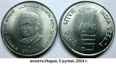 02.10.1904 (Родился Лал Бахадур ШАСТРИ).JPG