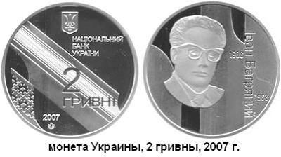 02.10.1906 (Родился Иван Павлович БАГРЯНЫЙ).JPG