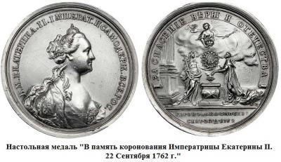 03.10.1762 (22 сентября по ст. ст. - Состоялась коронация ЕКАТЕРИНЫ II).jpg
