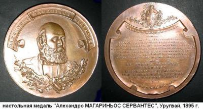 03.10.1825 (Родился Алехандро МАГАРИНЬОС СЕРВАНТЕС).JPG