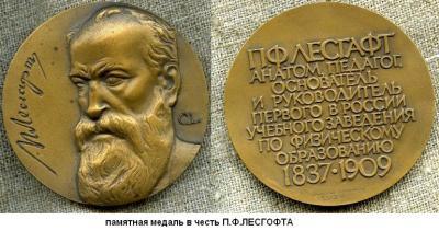 03.10.1837 (Родился Пётр Францевич ЛЕСГАФТ).JPG