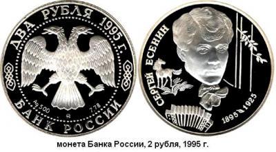 03.10.1895 (Родился Сергей Александрович ЕСЕНИН).JPG