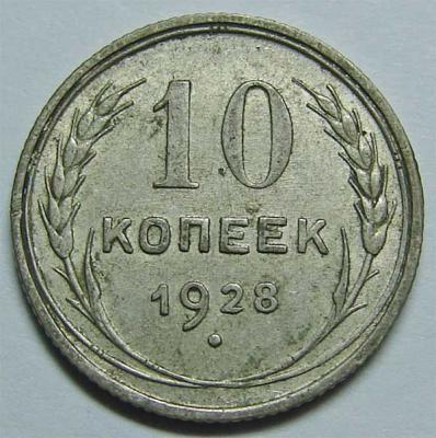 10kop1928_И_rev2.jpg