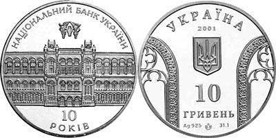 10-лет Национальному банку Украины..JPG