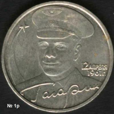 2 рубля Гагарин 1 р.jpg