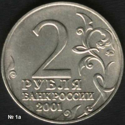 2 рубля Гагарин 1 а.jpg