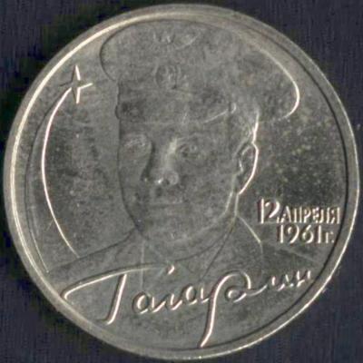 2 рубля Гагарин 2 р.jpg