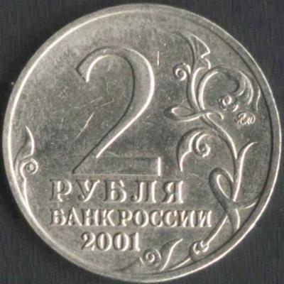 2 рубля Гагарин 2 а.jpg