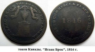 06.10.1769 (Родился Исаак БРОК).jpg