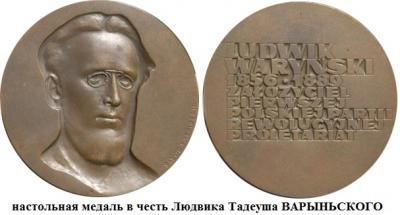 06.10.1857 (Родился Людвик Тадеуш ВАРЫНЬСКИЙ).jpg