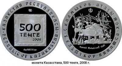06.10.1891 (Родился Сергей Иванович КАЛМЫКОВ).jpg