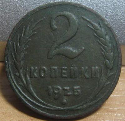 2 коп.1925, реверс.jpg