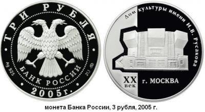 07.10.1877 (Родился Иван Васильевич РУСАКОВ).jpg