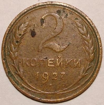2к.1927.111.JPG