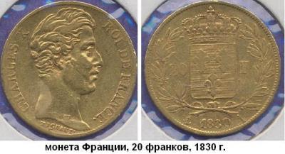 09.10.1757 (Родился КАРЛ X  - король Франции).JPG