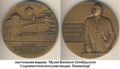 09.10.1918 (В Петрограде основан Музей Великой Октябрьской Социалистической революции).JPG