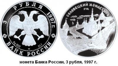 10.10.1435 (Скончался САВВАТИЙ СОЛОВЕЦКИЙ).JPG