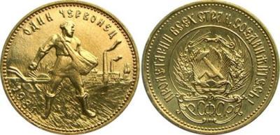 11 октября червонец 1923.jpg