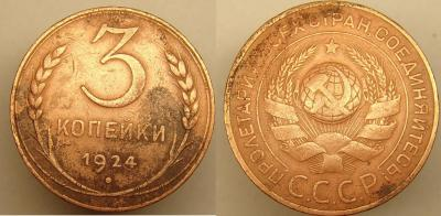 3 коп 1924 г.JPG