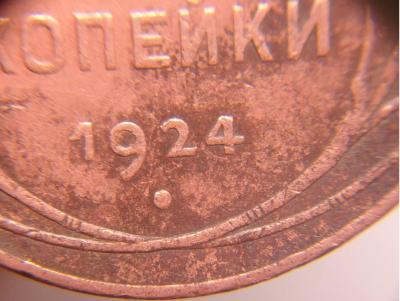 3 коп 1924 г (2).JPG