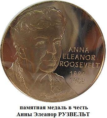 11 октября 1884 (Родилась  Анна Элеонор РУЗВЕЛЬТ).jpg