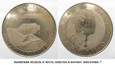 11 октября 1968 (Старт Аполлона-7).jpg