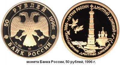 12.10.1350 (Родился  Дмитрий Иванович ДОНСКОЙ).JPG