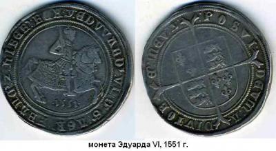 12.10.1537 (Родился  ЭДУАРД VI).JPG