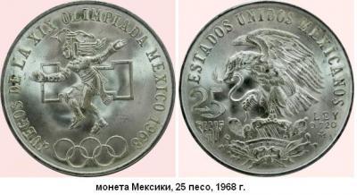 12.10.1968 (В Мехико открылись XIX Олимпийские игры).JPG