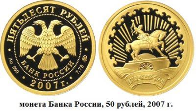 12.10.1993 (Утвержден герб Республики Башкортостан).jpg
