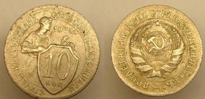 10 коп 1931 г тонкая.JPG