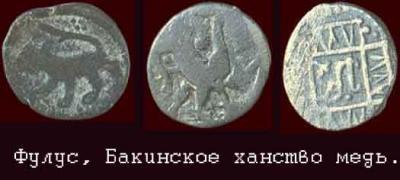 Фулус, Бакинское ханство, медь...jpg