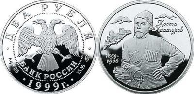 15 октября 1859 Коста́ Хетагу́ров.jpg