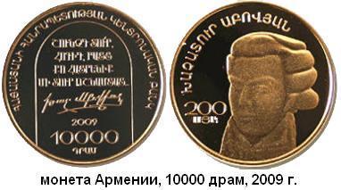 15.10.1805 (Родился Хачатур Аветикович АБОВЯН).JPG