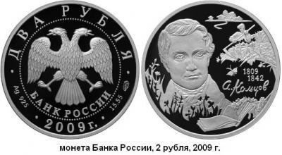 15.10.1809 (Родился Алексей Васильевич КОЛЬЦОВ).JPG
