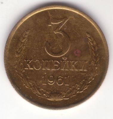 RU61As - Russia 1961 3 kopeks reverse.JPG
