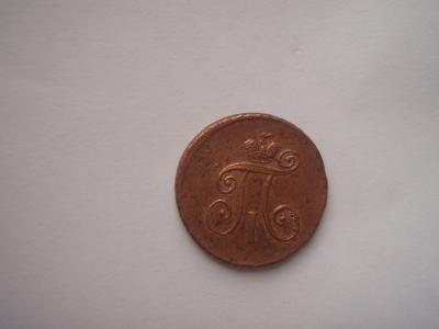 монеты 081.jpg