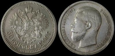 50 копеек ФЗ 1900.JPG
