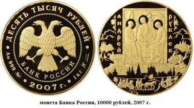 17.10.1428 (Скончался  Андрей РУБЛЕВ).jpg
