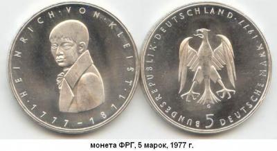 18.10.1777 (Родился Генрих фон КЛЯЙСТ).JPG