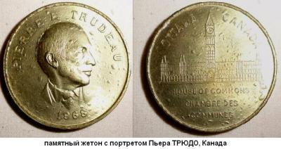 18.10.1919 (Родился  Пьер Эллиотт ТРЮДО).JPG