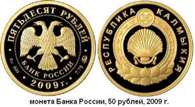 18.10.1990 (В Республике Калмыкия принята Декларация о государственном суверенитете).JPG