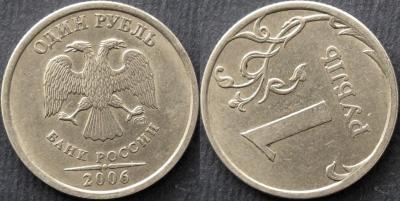 1 руб 2006.JPG