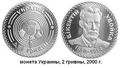 20.10.1914 (Скончался Викентий Вячеславович ХВОЙКА).JPG